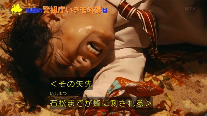 警視庁いきもの係 最終話のキャプ6