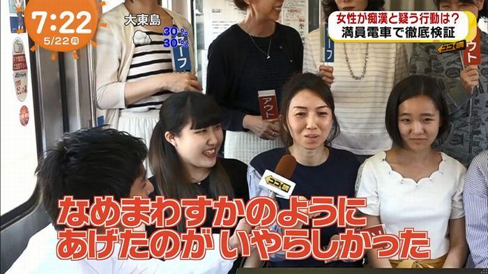めざましTV 痴漢のキャプ85