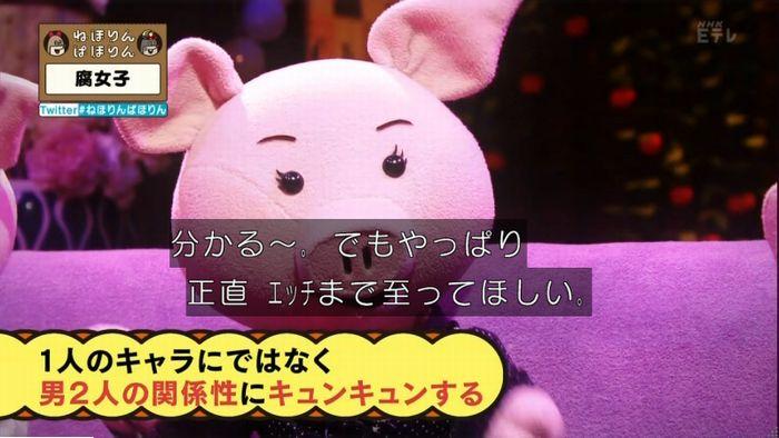 ねほりん腐女子回のキャプ139