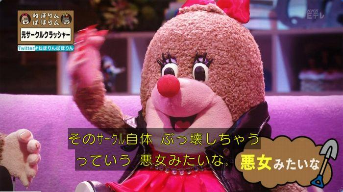 ねほりんぱほりん サークルクラッシャーのキャプ21