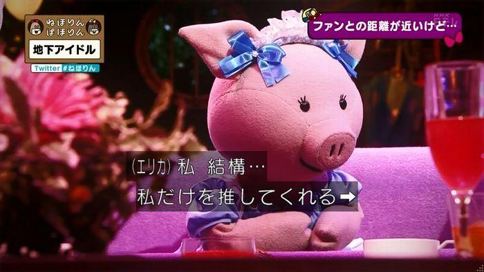 ねほりん 地下アイドル後編のキャプ108