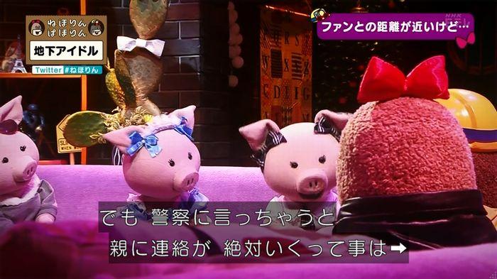 ねほりん 地下アイドル後編のキャプ176
