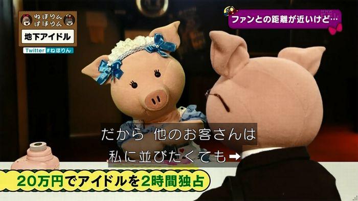 ねほりん 地下アイドル後編のキャプ114