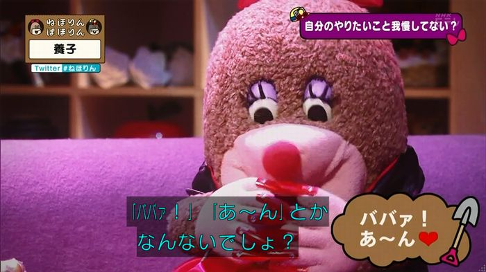 ねほりん 養子回のキャプ371