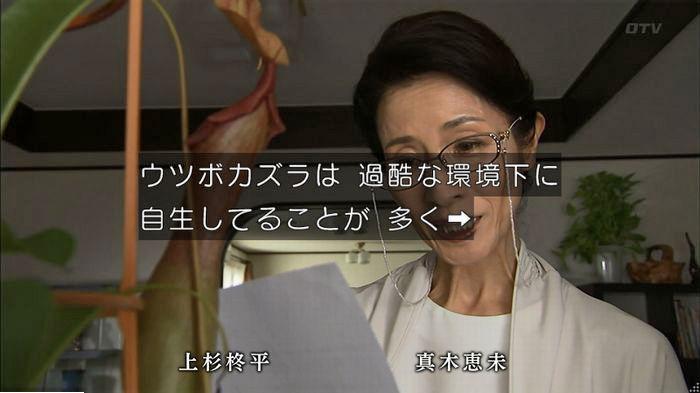 ウツボカズラの夢6話のキャプ617