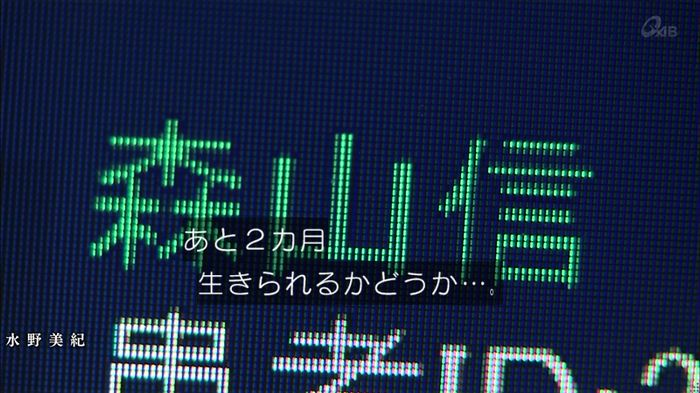 奪い愛 5話のキャプ798