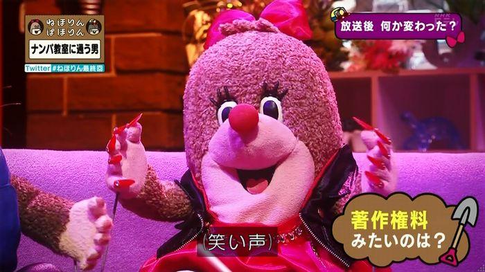 ねほりん 最終回のキャプ414
