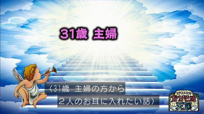 かりそめ天国のキャプ51
