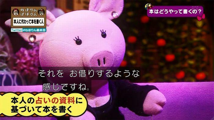 ねほりん 最終回のキャプ48