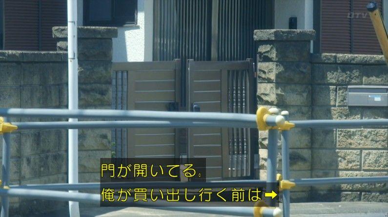 いきもの係 4話のキャプ21