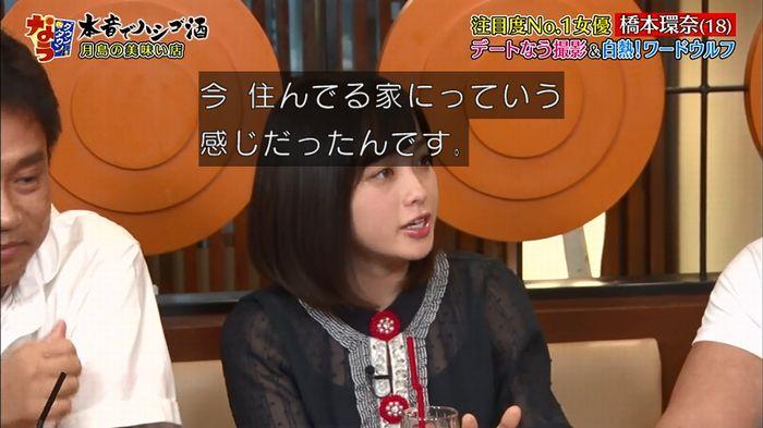 ダウンタウンなう 橋本環奈のキャプ41