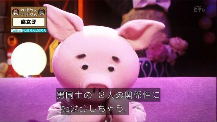 ねほりん腐女子回のキャプ138