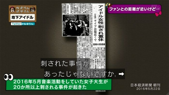 ねほりん 地下アイドル後編のキャプ186