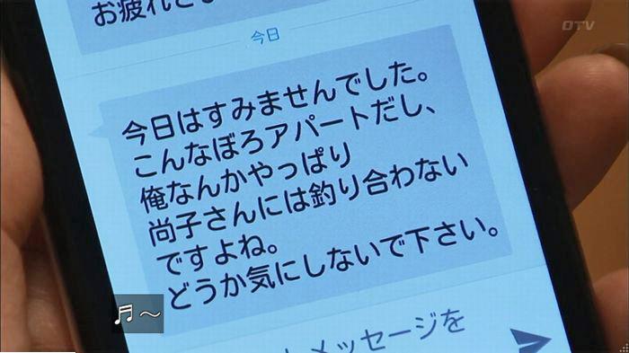 ウツボカズラの夢7話のキャプ566