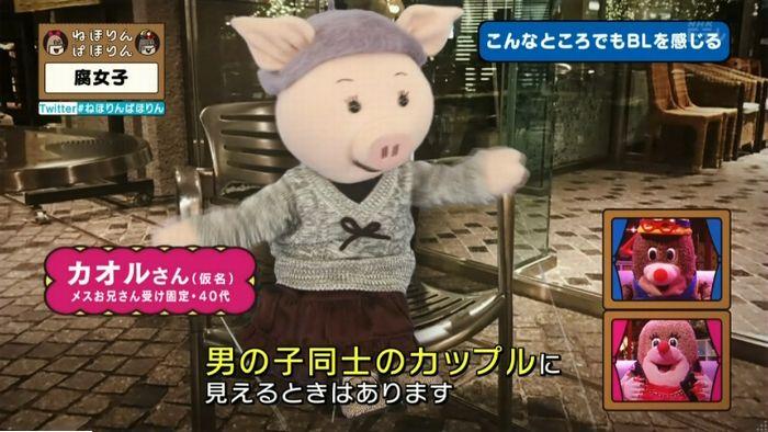 ねほりん腐女子回のキャプ228