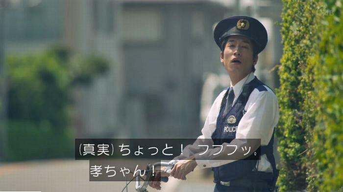 家政夫のミタゾノ3話のキャプ96