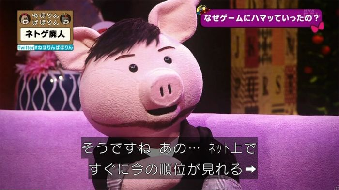 ねほりんネトゲ廃人のキャプ302