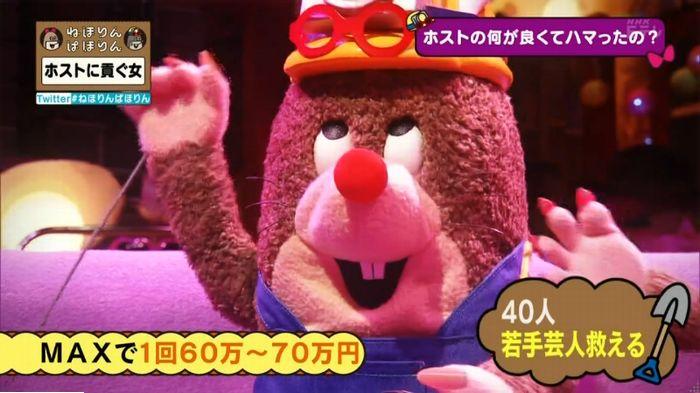 ねほりんぱほりんのキャプ181
