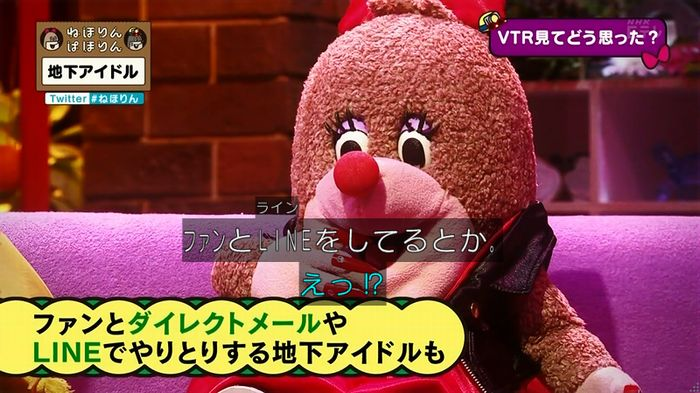 ねほりん 地下アイドル後編のキャプ80