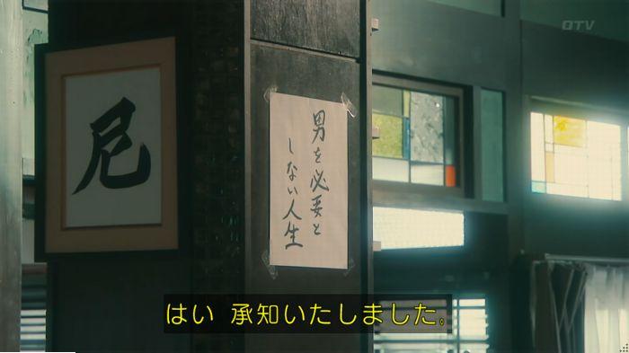 海月姫7話のキャプ201