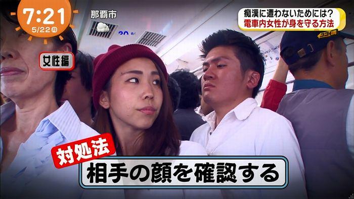めざましTV 痴漢のキャプ75