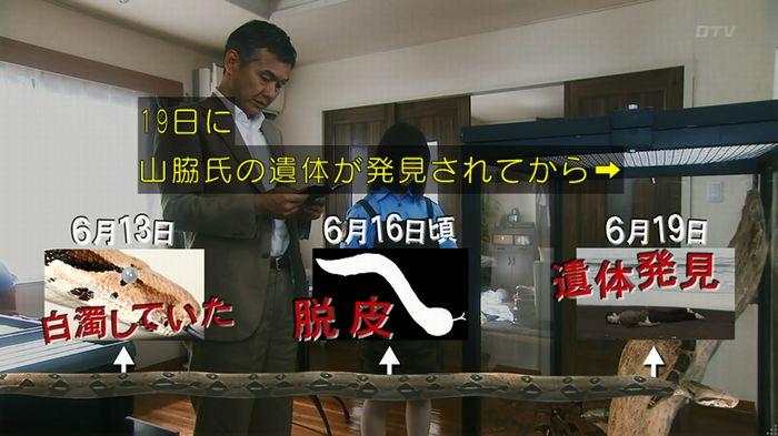 いきもの係 3話のキャプ266
