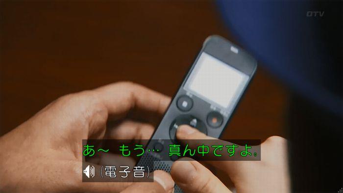 警視庁いきもの係 8話のキャプ639