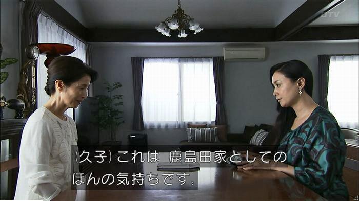 ウツボカズラの夢7話のキャプ285