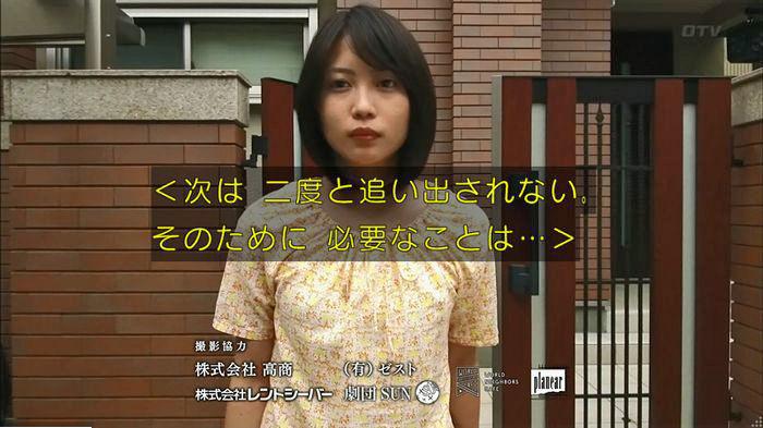 ウツボカズラの夢6話のキャプ624