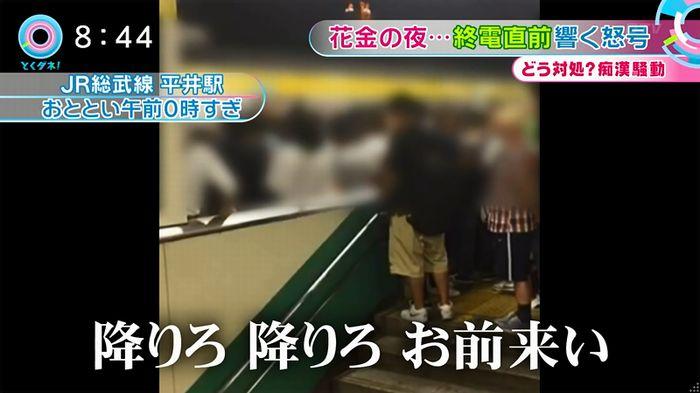 とくダネ! 平井駅痴漢のキャプ3