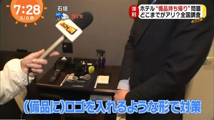 めざましTVのキャプ67