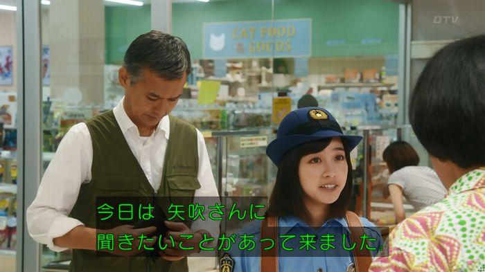 いきもの係 5話のキャプ452