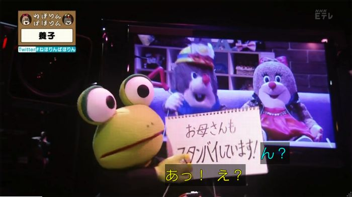 ねほりんぱほりんのキャプ483