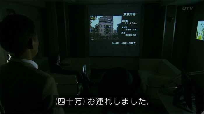 警視庁いきもの係 9話のキャプ804