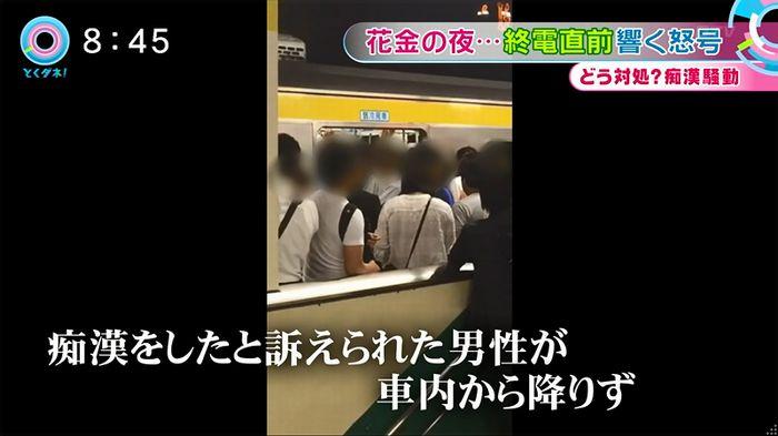 とくダネ! 平井駅痴漢のキャプ13