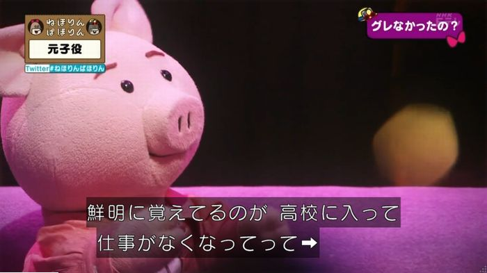 ねほりん元子役のキャプ330