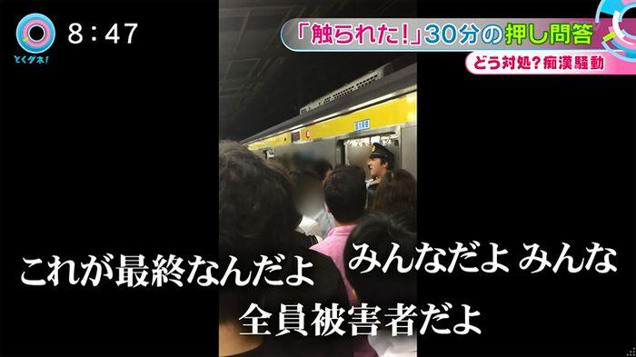 とくダネ! 平井駅痴漢のキャプ40
