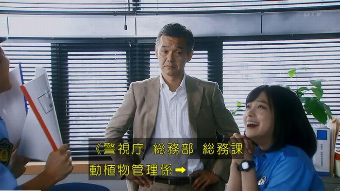 警視庁いきもの係 最終話のキャプ876