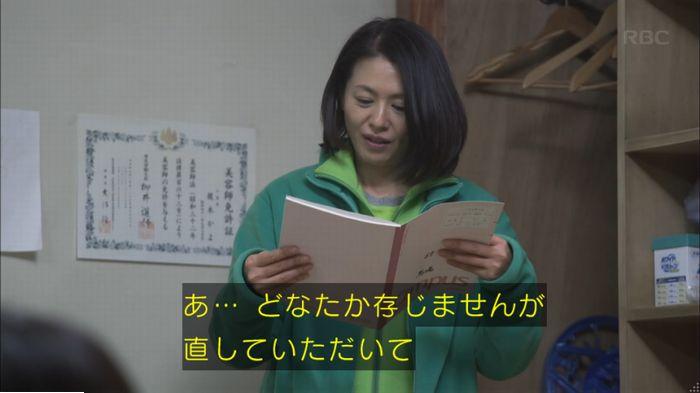監獄のお姫さま 8話のキャプ109