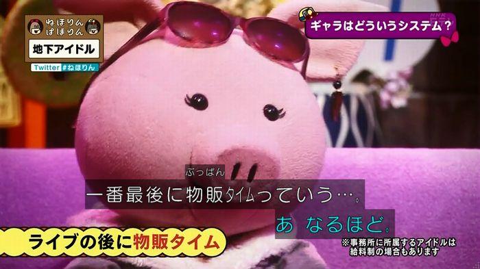ねほりん 地下アイドル回のキャプ179
