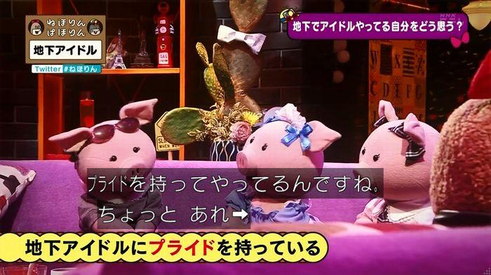 ねほりん 地下アイドル後編のキャプ473