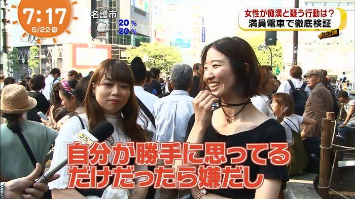 めざましTV 痴漢のキャプ19
