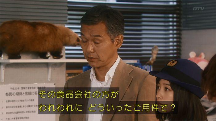 いきもの係 5話のキャプ325