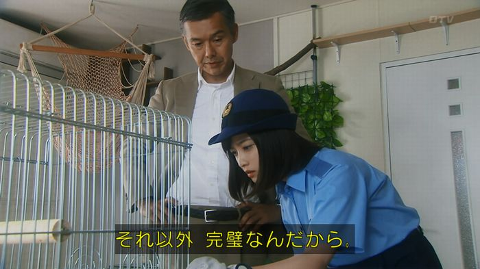 いきもの係 5話のキャプ239