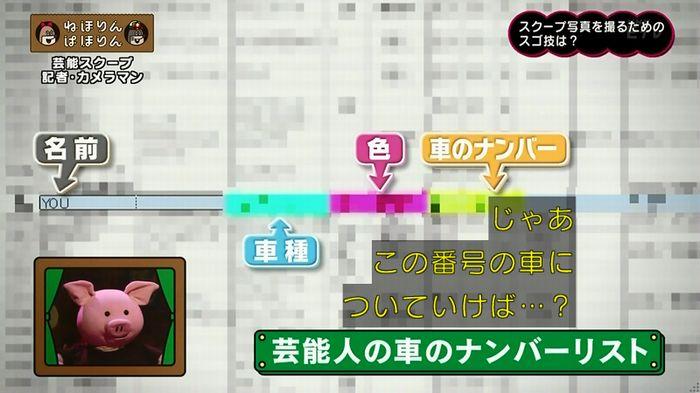 ねほりん 芸能スクープ回のキャプ87