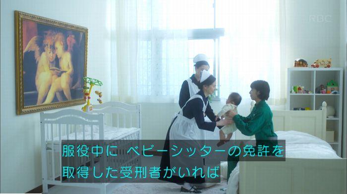 監獄のお姫さま 4話のキャプ214