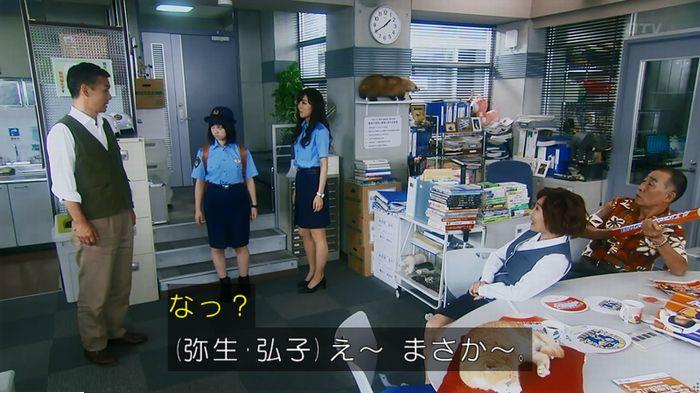 警視庁いきもの係 最終話のキャプ256