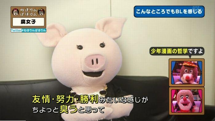 ねほりん腐女子回のキャプ253