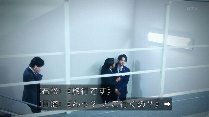 警視庁いきもの係 9話のキャプ19