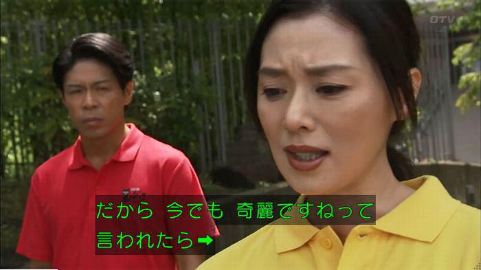 ウツボカズラの夢6話のキャプ255